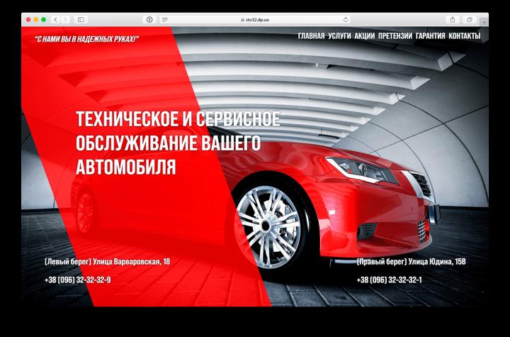Сайт по обслуживанию автомобилей