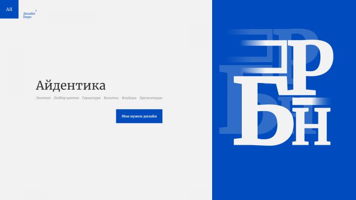 Дизайн-Бюро
