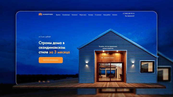 Landing Page для строительной компании HAMERWOOD