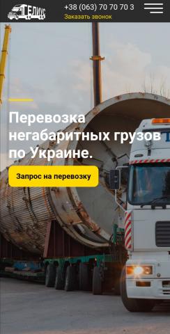 Сайт для перевозки негабаритных грузов