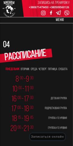 "Сайт ""Спортивный клуб - Аркуда"""