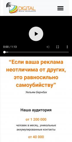 "Сайт ""Видео - реклама в транспорте"""