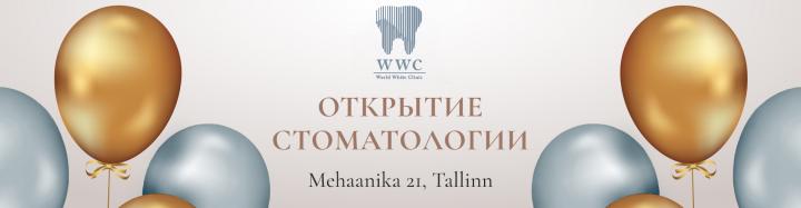 Баннер открытия стоматологии