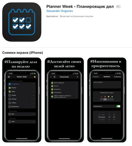 Мобильное приложение IOS - Palanner Week