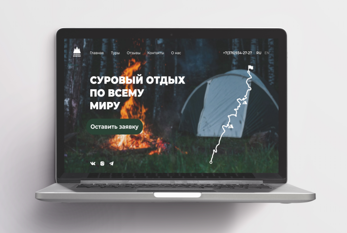 Дизайн сайта - Турагентства