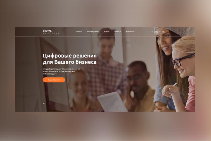 Buisness site - Digital Solutions