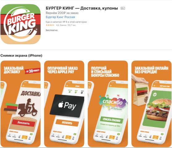 Бургер Кинг - Мобильное приложение