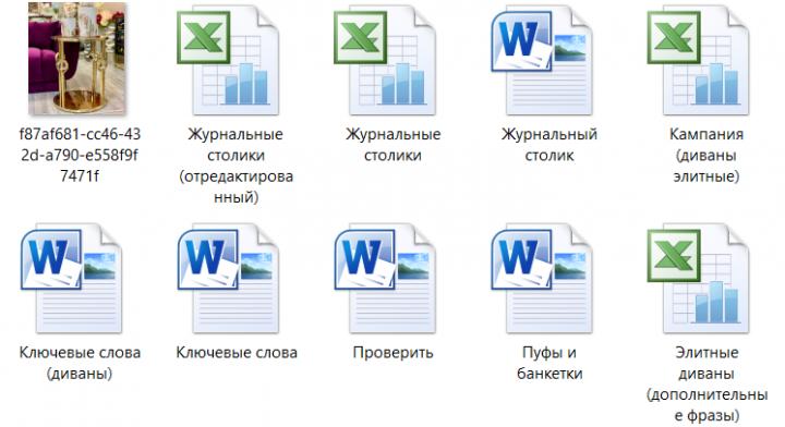 Настройка и ведение Яндекс Директа (элитная мебель)