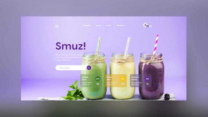 Верстка интернет-магазина смузи Smuz