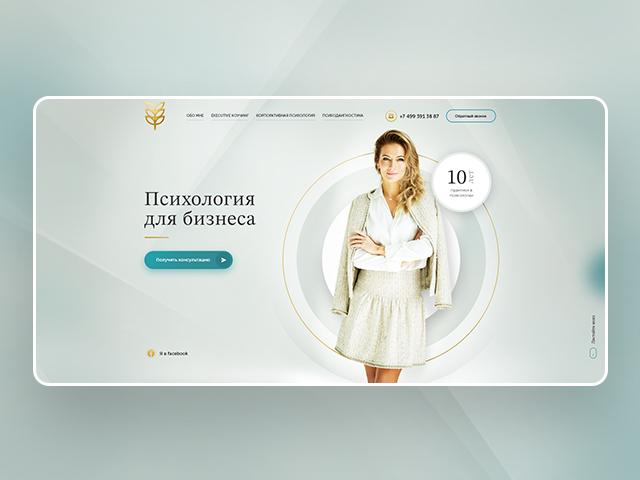 """Landing page Агаты Казменковой  """"Психология для бизнеса"""""""
