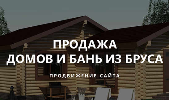 Кейс - в топ-10 за 4 месяца по домам и баням из бревна по Москве
