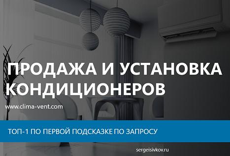 """Кейс - ТОП-1 по первой подсказке «установка кондиционеров"""" в МСК"""