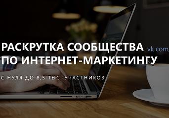 Кейс SMM - Раскрутка сообщества по Интернет-Маркетингу