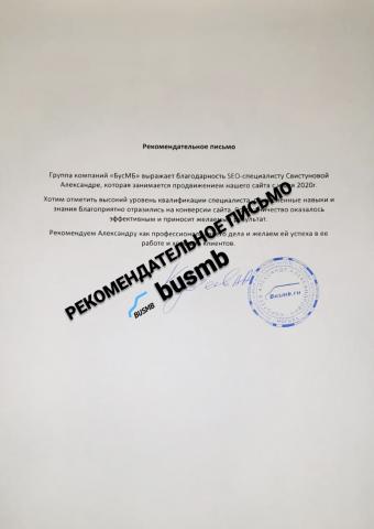 """Рекомендательное письмо """"БусМБ"""""""