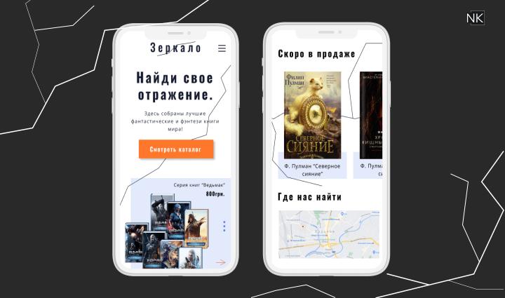 Мобильный интернет-магазин книг Зеркало