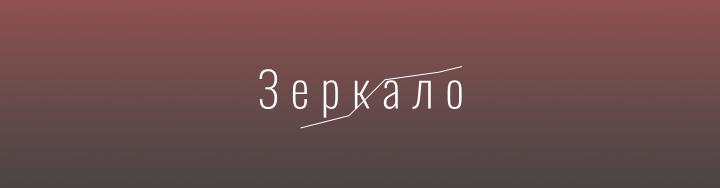 """Логотип """"Зеркало"""""""