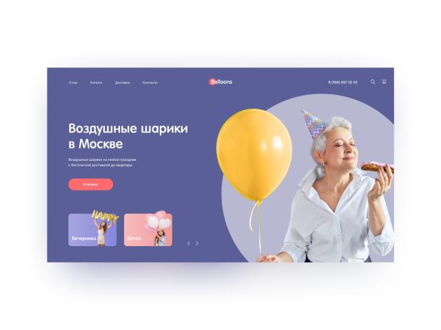Магазин воздушных шаров