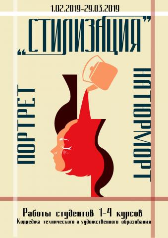 Афиша художественного конкурса