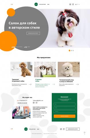 Салон для собак