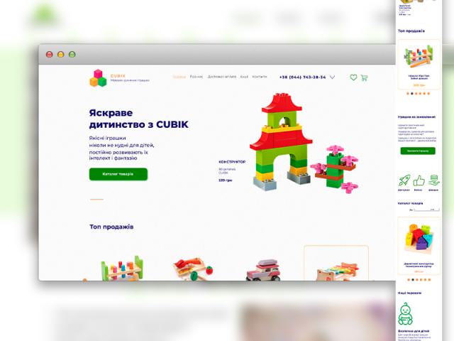 Интернет магазин Cubik