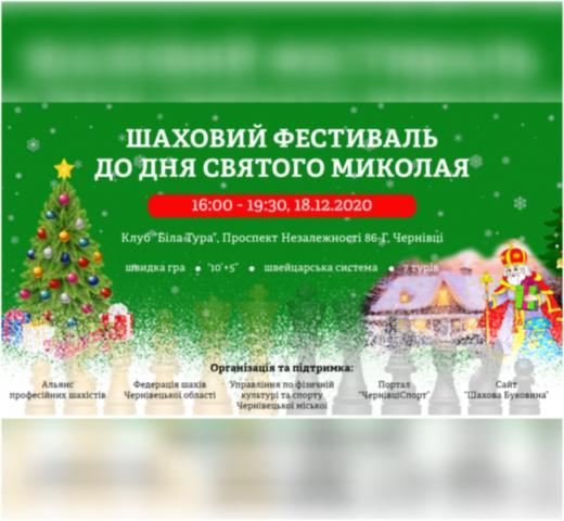 2020 Фестиваль ко Дню Святого Николая