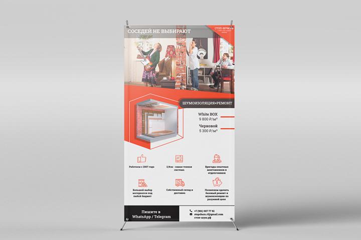 Баннер 1080x1920 — «Шумоизоляция домов»
