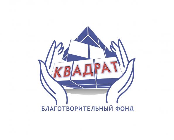 Логотип благотворительного фонда КВАДРАТ
