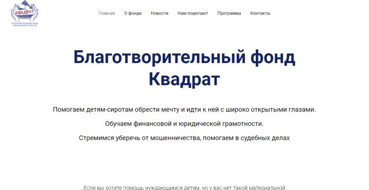 Сайт Благотворительного фонда КВАДРАТ