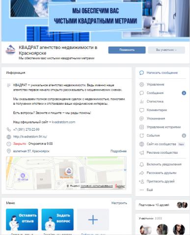 Группа Вконтакте агентства недвижимости Квадрат
