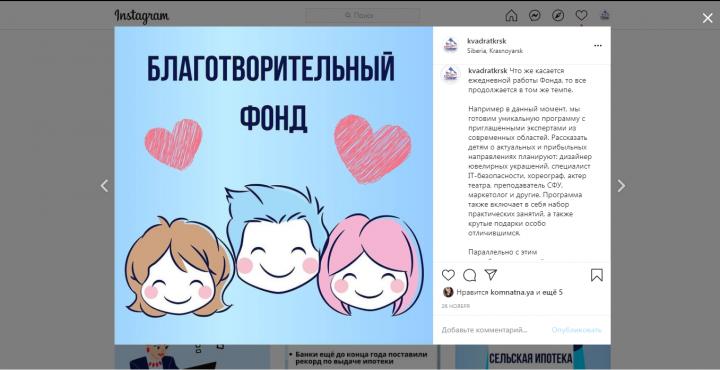 Пример поста из Instagram