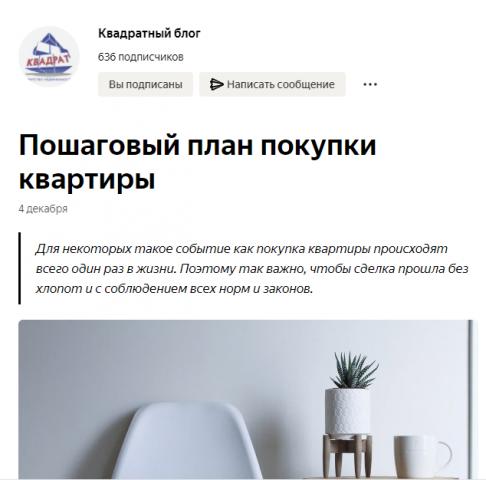 Пример поста из Яндекс.Дзен