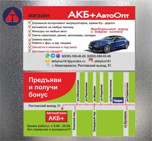 Визитка для авто-магазина