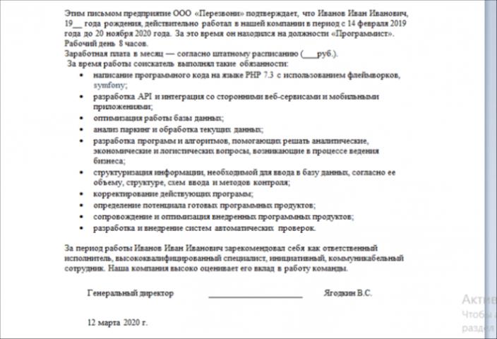 Шаблон рекомендательного письма