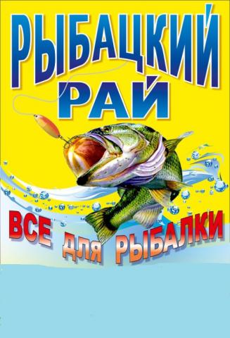 Плакат для охотничьего магазина
