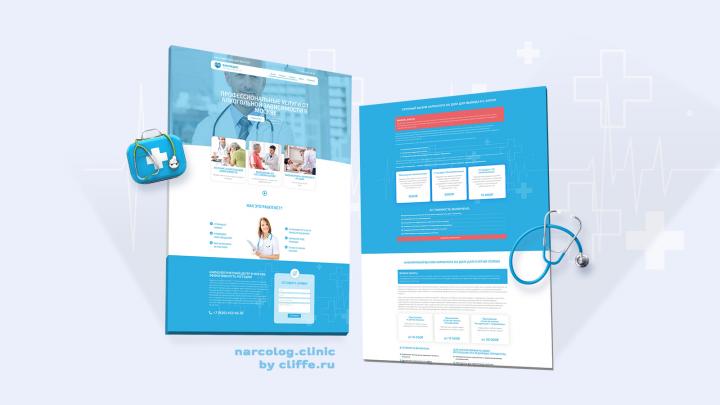 Сайт наркологических услуг