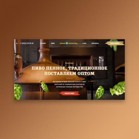 """Оптовая продажа пива """"Пенная каракатица"""""""