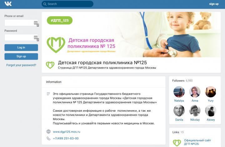 Оформление соц-сетей городской поликлиники №125
