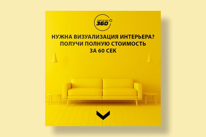 Рекламный креатив для компании «Point of view 360»