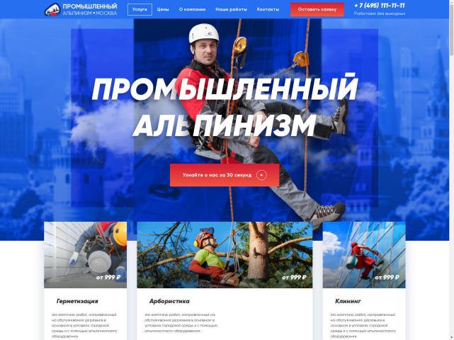 Сайт по предоставлению услуг промышленного альпинизма