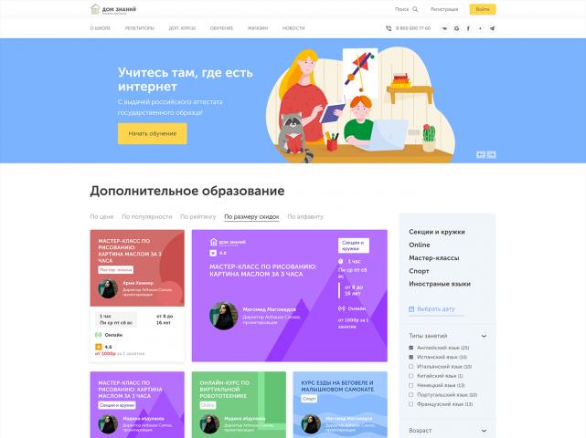 Сервис, предоставляющий услуги онлайн-обучения