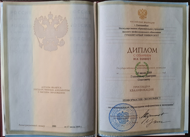Красный диплом по ИТ-специальности в 2009году