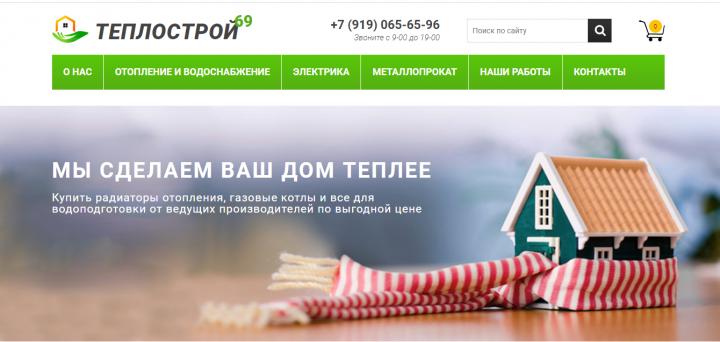 Сайт компании «Теплострой»