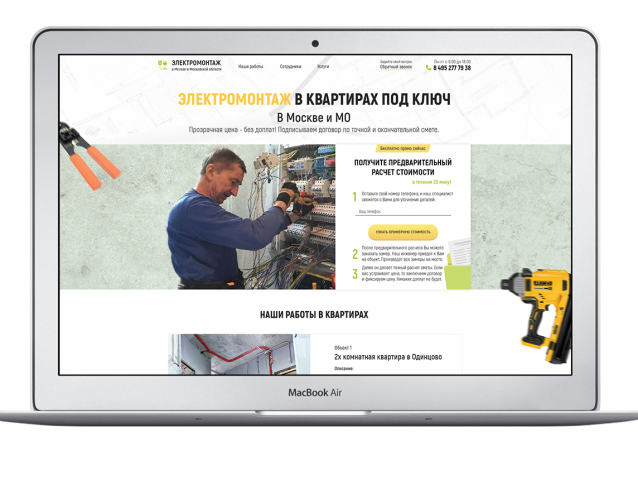 Дизайн Landing Page для электриков Москвы