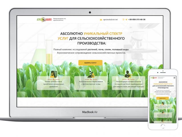 Дизайн Landing Page для Агроанализа