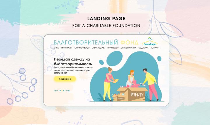 """Дизайн лендинга для благотворительной организации """"Благодарю"""""""