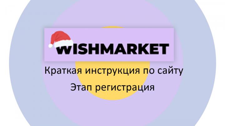 Инструкция для сайта WishMarket