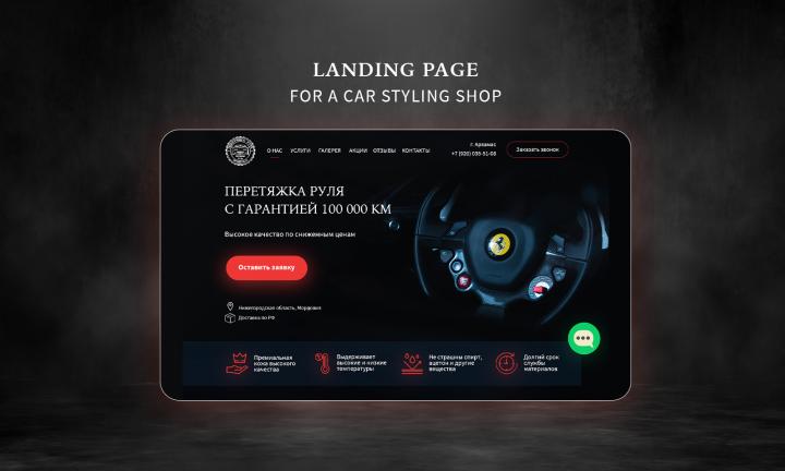 """Дизайн лендинга для студии автомобильного стайлинга """"Новый руль"""""""