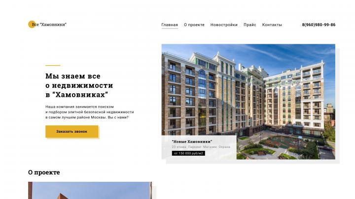 Первый экран сайтов недвижимости