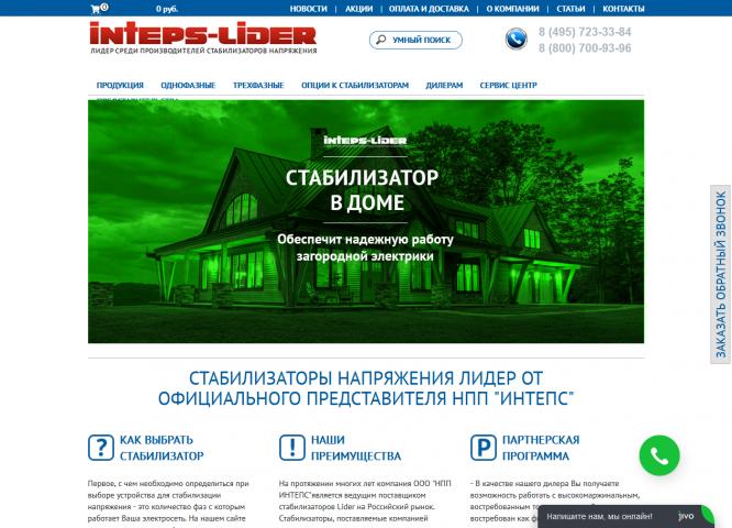 Интернет-магазин стабилизаторов Лидер