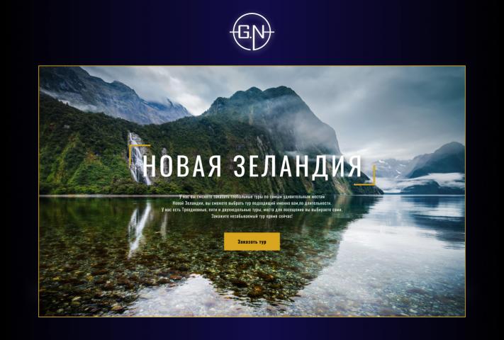 Сайт посвященный организацией туров по Новой Зеландии